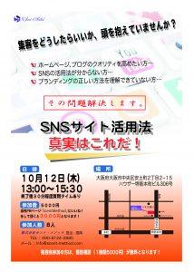 勉強会チラシ1012-01