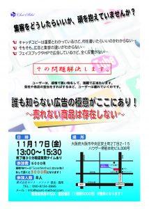 広告勉強会チラシ1117-01