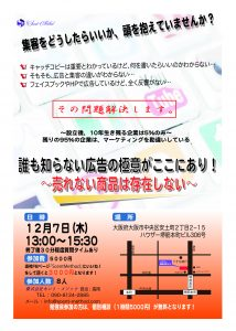 広告勉強会チラシ1207-01