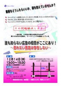 広告勉強会チラシ1214-01