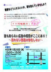 広告勉強会チラシ0125-01