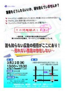 広告勉強会チラシ0322-01