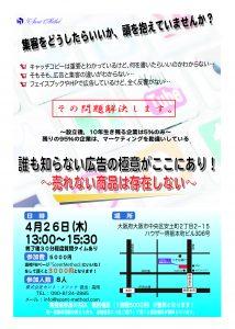 広告勉強会チラシ0426-01